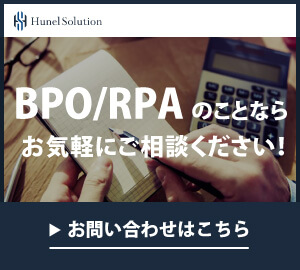 BPO/RPAのことならお気軽にご相談ください!お問い合わせはこちら