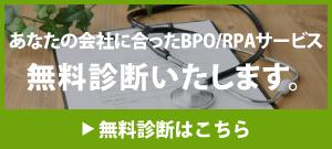 あなたの会社に合ったBPO/RPAサービス無料診断いたします